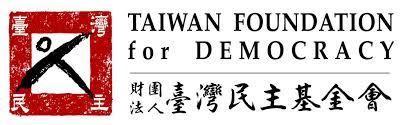 民主基金會LOGO