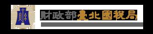 財政部臺北國稅局LOGO