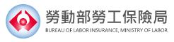 勞動部勞工保險局LOGO